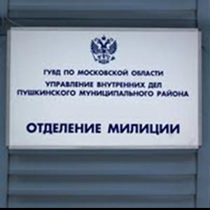 Отделения полиции Кадыкчана