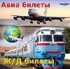 Авиа- и ж/д билеты в Кадыкчане