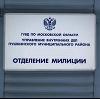Отделения полиции в Кадыкчане